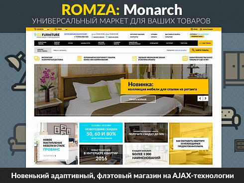 ROMZA: Monarch — универсальный современный интернет-магазин